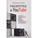Раскрутка в YouTube