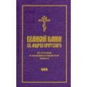 Великий канон св. Андрея Критского на русском и церковнославянском языках