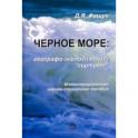 """Черное море. Географо-экологический """"портрет"""""""