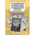 Собрание сочинений. В 20-ти томах. Том 9. Статьи 1880-1890