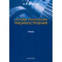 Основы технологии машиностроения. Учебник