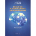 Введение в нейросетевое моделирование. Учебное пособие