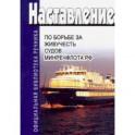 Наставление по борьбе за живучесть судов Министерства речного флота РФ