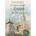 Музыкальная классика для детей. Вольфганг Амадей Моцарт. Музыкальная биография (книга с QR-кодом) (без CD)