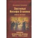 Застолья Иосифа Сталина. Книга первая. Большие кремлевские приемы 1930-х - 1940-х годов