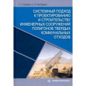 Системный подход к проектированию и строительству инженерных сооружений полигонов твердых отходов