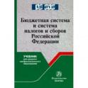 Бюджетная система и система налогов и сборов РФ. Учебник