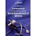 Карманный справочник ветеринарного врача
