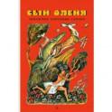 Абхазские народные сказки. Сын оленя