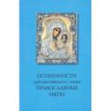 Особенности художественного языка православных икон