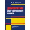 Демократия. Опыт критического анализа. Монография