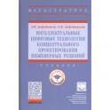 Интеллектуальные цифровые технологии концептуального проектирования инженерных решений. Учебник