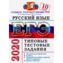 ЕГЭ 2020. Русский язык. 10 вариантов. Типовые тестовые задания от разработчиков ЕГЭ