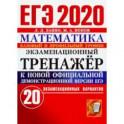 ЕГЭ 2020 Математика. Экзаменационный тренажёр. 20 экзаменационных вариантов. Базовый и профильный ур