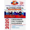 ЕГЭ 2020 Математика. Профильный уровень. 10 вариантов. Типовые тестовые задания