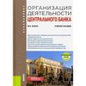 Организация деятельности центрального банка. Учебное пособие + еПриложение