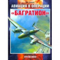 "Авиация в операции ""Багратион"""