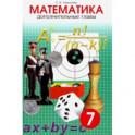 Математика. 7 класс. Дополнительные главы