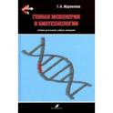 Генная инженерия в биотехнологии. Учебник ВУЗ