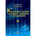 Квантовая теория углового момента и её приложения. В 2-х томах. Том 2
