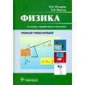 Физика. Учебник СПО