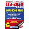 ЕГЭ-2020. Английский язык (60х90/16) 10 тренировочных вариантов экзаменационных работ для подготовки к ЕГЭ