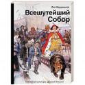 Всешутейший собор. Смеховая культура царской России