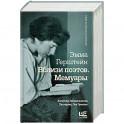 Вблизи поэтов. Мемуары: Ахматова, Мандельштам, Пастернак, Лев Гумилев