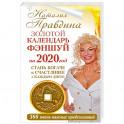 Золотой календарь фэншуй на 2020 год. 366 очень важных предсказаний. Стань богаче и счастливее с каждым днем!