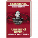 "Лаврентий Берия - ""технократ"" Сталина"
