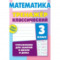 Математика. 3 класс. Тренажёр классический