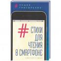 Стихи для чтения в смартфоне.Краткостишия