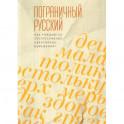 Пограничный русский язык. Как рождаются экспрессивные квантовые выражения?