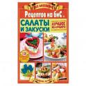 """Салаты и закуски. Вся коллекция """"Рецептов на бис"""" №3 2019 год"""