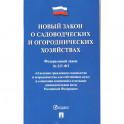 О садоводческих и огороднических хозяйствах ФЗ №217-ФЗ
