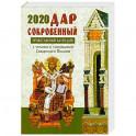 Дар сокровенный. Православный календарь на 2020 год. С чтением и толкованием Священного Писания на каждый день