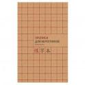 Прописи для китайских иероглифов, А4 ( мелкая клетка)