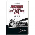 Авиация и органы ОГПУ - НКВД - НКГБ СССР. 1925 - 1945