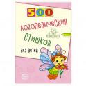 500 логопедических стишков для детей