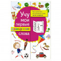 Учу мои первые французские слова