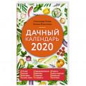 Дачный календарь на 2020 год