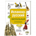 Испанско-русский визуальный словарь