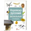 Корейско-русский визуальный словарь