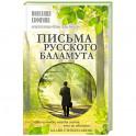 Письма русского баламута