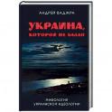 Украина, которой не было. Книга 2: Мифология украинской идеологии