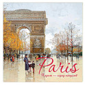 Париж - город искусств. Календарь настенный на 2020 год