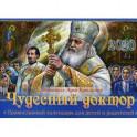 Чудесный доктор. Святитель Лука Крымский. Православный календарь для детей и родителей на 2020 год