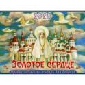 Золотое сердце. Православный календарь для девочек на 2020 год