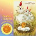 Календарь на 2020 год. Улыбки и радость каждый день