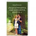 «Люди встречаются, люди влюбляются, женятся...»